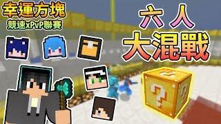【Minecraft】再次的六人幸運方塊大亂鬥,場面激烈不已!幸運方塊賽跑xPvPx跑酷 Feat.哈記、殞月、捷克、哲平、筱瑀 我的世界【熊貓團團】∥ nonolive