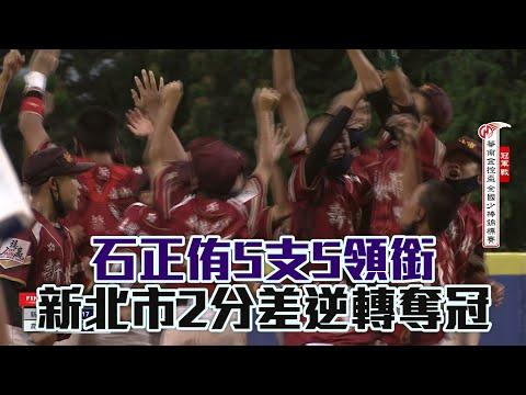 華南金控盃全國少棒錦標賽 冠軍戰