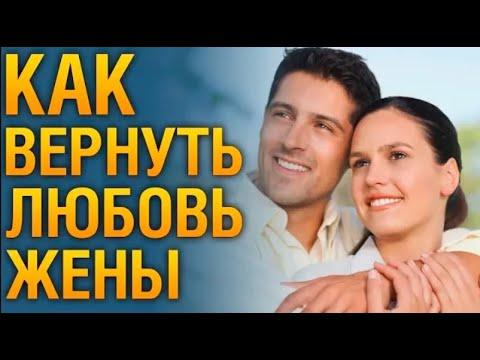 ЖЕНА РАЗЛЮБИЛА Мужа Что Делать? ♥ Можно Ли Вернуть Любовь Жены? Что Делать Если Жена Разлюбила Мужа?