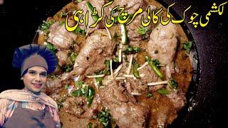 kali mirch chicken karahi restaurant style in Urdu by mussarat k khanay