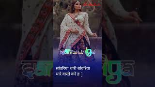 sanwariya Rajsthani Lyrics Status - YouTube