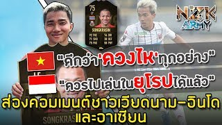 ส่องคอมเมนต์ชาวเวียดนาม-อินโด-อาเซียน-หลังเห็น'ชนาธิป'ได้การ์ดทองและติดทีมยอดเยี่ยมของเกม FIFA