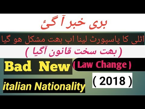 italian passport ( Bad News )  law change,,now 2 to 4 Years ,,,watch in Urdu,,Hindi