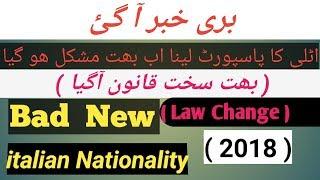 italian passport ( Bad News )  law change,,now 2 to 4 Years ,,,watch in Urdu,,Hindi