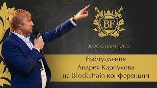 Выступление Андрея Карпухова на Blockchain конференции 2017 год