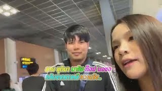 อาม ชุติมา มารับ ท๊อป มอซอ กลับจากเกาหลี หวานจังคู่นี้-อีสานอินดี้-เพลงลูกทุ่งอินดี้ - ARM CHUTIMA.