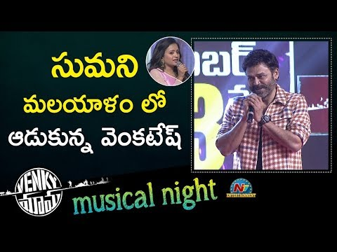 Venkatesh Makes Fun With Suma in Malayalam | Venky Mama Musical Night | Naga Chaitanya | NTV Ent