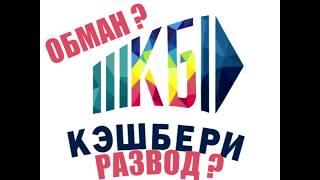 КЭШБЕРИ - Заморозка счёта! Итоги после 5 месяцев, рассуждаем.