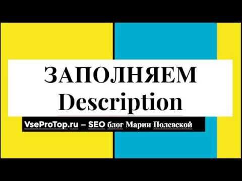 Примеры: как заполнять мета тег Description