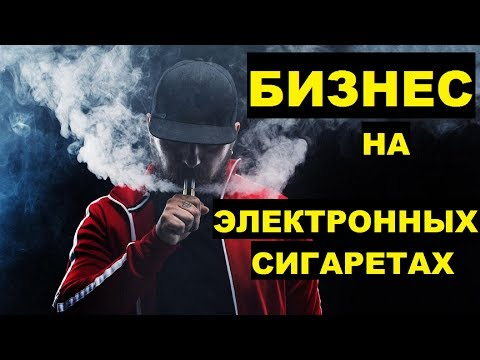 Продажа электронных сигарет как бизнес
