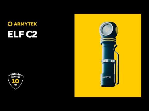 Armytek Elf C2 — мультифонарь 4 в 1 c Micro USB зарядкой