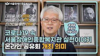 온라인 공유회 개최 의미-코로나19 속 서울장애인종합복지관 실천 이야기 온라인 공유회   대응을 넘어 배움으…