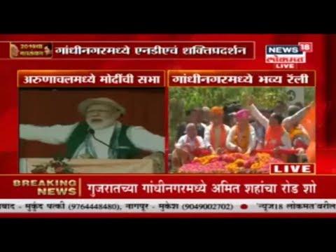 PM Modi Blasts Opposition In Mega Rally In Arunachal Pradesh