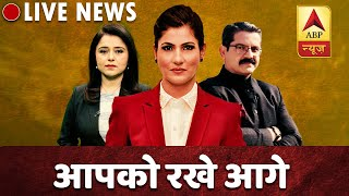 ABP News LIVE TV: Top News Of The Day 247 | एबीपी न्यूज़ LIVE