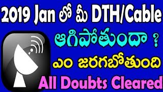 New dth rules | new dth plans in telugu | new dth 130 plan details | tekpedia
