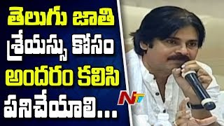 Pawan Kalyan Speech About Joint Fact Finding Committee | JFC Meeting