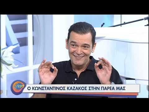 Καζάκος: Θέλω να παίζω στη σκηνή με την Τζένη και τον Ιάσωνα! | 14/09/2020 | ΕΡΤ