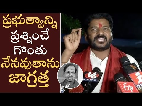 Revanth Reddy Speech Over Victory In Lok Sabha Elections Results