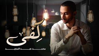 تحميل و استماع محمد عبدالمجيد - كِفى (حصرياً)   2020 MP3