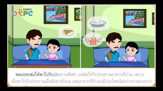สื่อการเรียนการสอน อาหารเพื่อสุขภาพ ป.3 ภาษาไทย