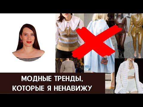 Видеолекция: Модные тренды, которые я ненавижу