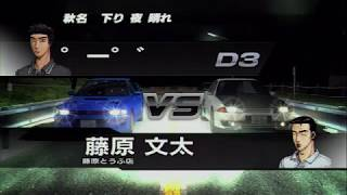 Initial D Arcade Stage 4/ Extreme Stage: Zilla's BNR32 Vs Bunta's GC8