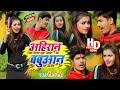 अहिरान बबुआन #Ahiran #Babuan - Video || Special Holi - Raushan Rohi || Holi Video Song 2021