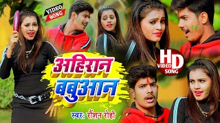 अहिरान बबुआन #Ahiran #Babuan - Video || Special Holi - Raushan Rohi || Holi Video Song 2021  WEST BENGAL COLLEGE EXAM NEWS | WB UNIVERSITY EXAM NEWS | UGC NEW GUIDELINES | COLLEGE EXAM NEWS | DOWNLOAD VIDEO IN MP3, M4A, WEBM, MP4, 3GP ETC  #EDUCRATSWEB