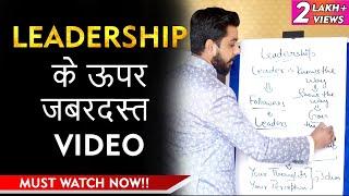 लीडर कैसे बने? | Leadership Development | How To Be A Leader