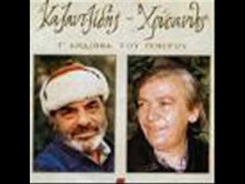 Στέλιος Καζαντζίδης - Και ευρέθεν ένας Πόντιος