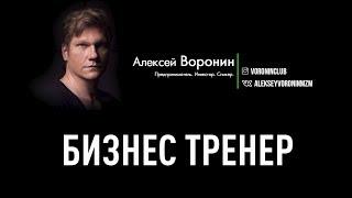 СМОТРЕТЬ ВСЕМ!!! Бизнес-тренер: Лучший бизнес тренер России!!!