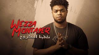 Wezza Montaser X Molotof - Shatbna ElMashroa(Official Music Video) | وزة مع مولوتوف - شطبنا المشروع تحميل MP3