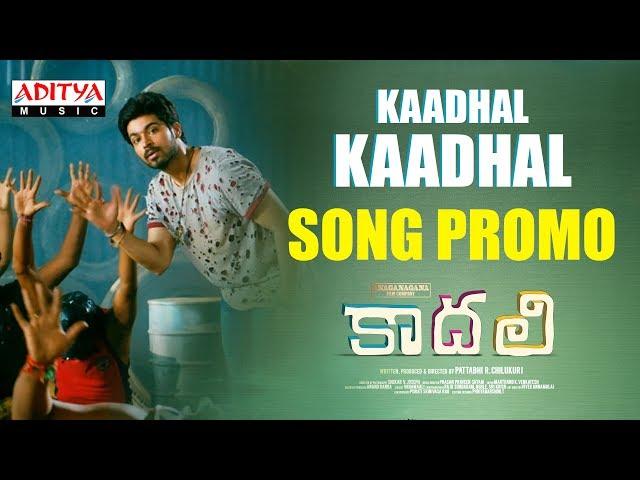 Kaadhal Kaadhal Video Song Promo | Kaadhali Movie Songs  | Pooja K. Doshi
