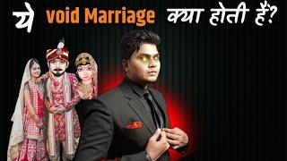 Void marriage in Hindu law | HINDI|
