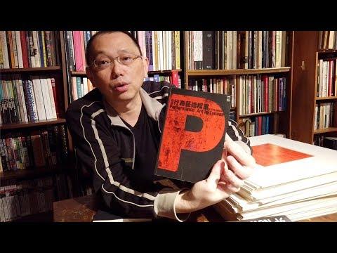姚瑞中講台灣當代藝術10