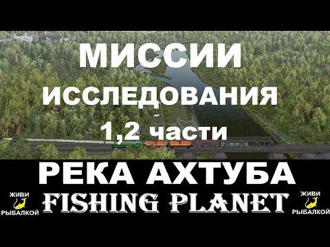 Исследование Ахтубы 1,2 - миссии Fishing planet