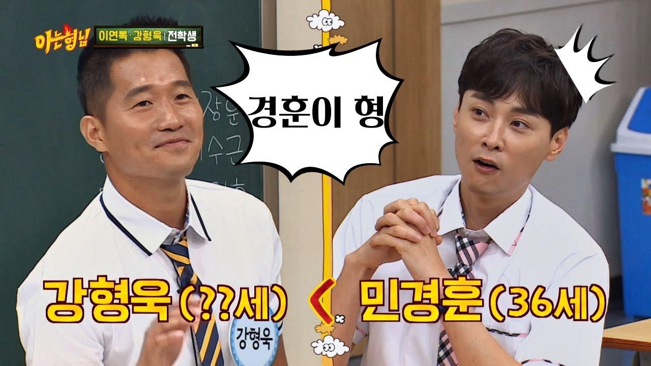 SUB Knowing Bros EP194 Lee Yeon-bok, Kang Hyung-wook | 1stonkpop