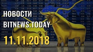 Новости Bitnews.Today 01.11.2018