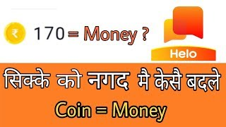 What Is Coin In Helo - How To Exchange Coin To Money   Helo Coins