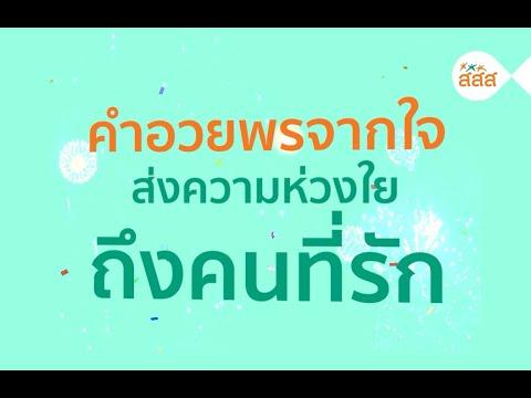 thaihealth คำอวยพรจากใจ ส่งความห่วงใยถึงคนที่รัก