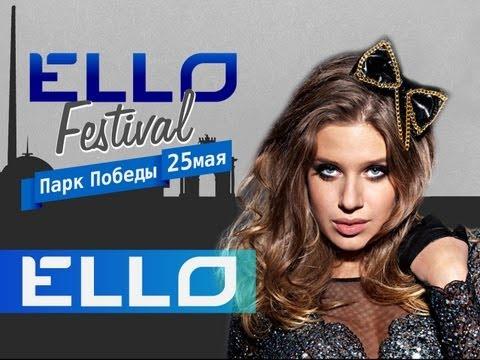 Лоя - Я буду (Ello Festival)