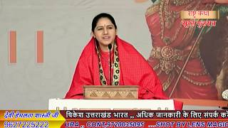 Rastra Katha  Day.2 || Surat Gujrat ||  11.01.2019 || Devi Hemlata Shastri Ji || 9627225222