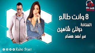 دوللى شاهين (اتمنى اشوف مصر فى السينما الغربية ) - راديو ستارت I احمد هشام