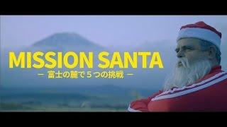 サンタが富士にやって来た!