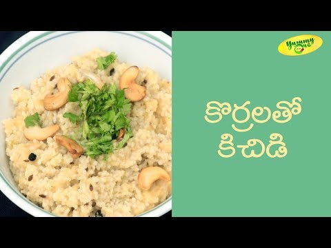 కొర్రలతో కిచిడి | How to Make Khichdi With Korralu (Foxtail millet) - Te