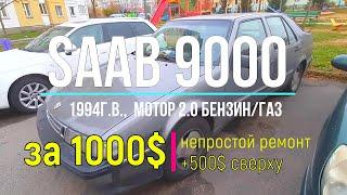 Автомобиль за 1000$ и 500$ сверху