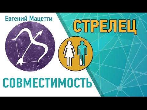Стрелец гороскоп совместимости ♐ Сексуальная совместимость Стрельца с остальными знаками зодиака