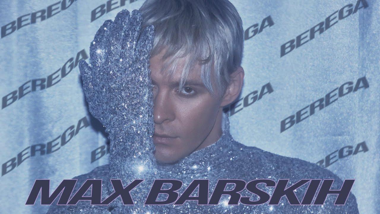 Макс Барских — Берега