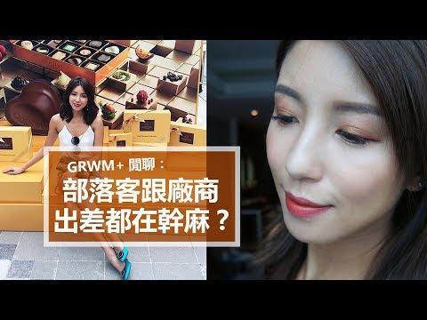 GRWM+閒聊:部落客跟廠商出差都在幹嘛