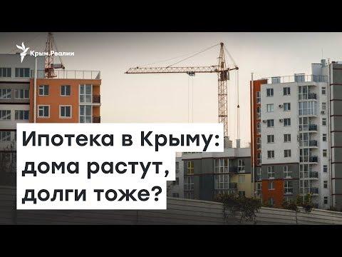 Ипотека в Крыму: дома растут, долги тоже? | Радио Крым.Реалии